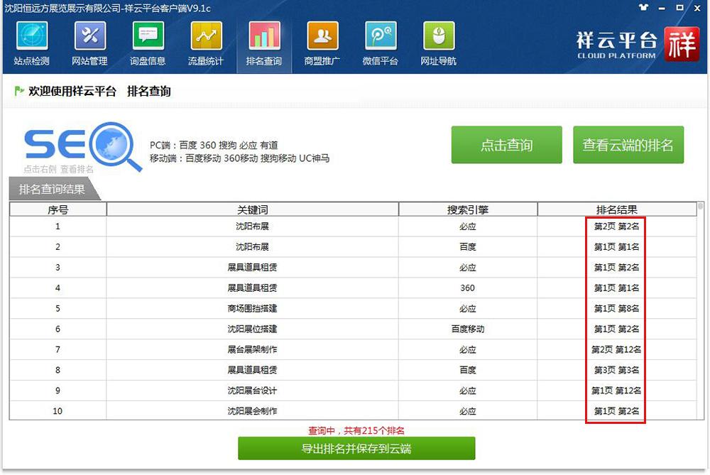 凯鸿沈阳网站建设制作公司实现展览公司SEO关键词排名