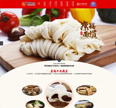 辽宁康福食品有限公司